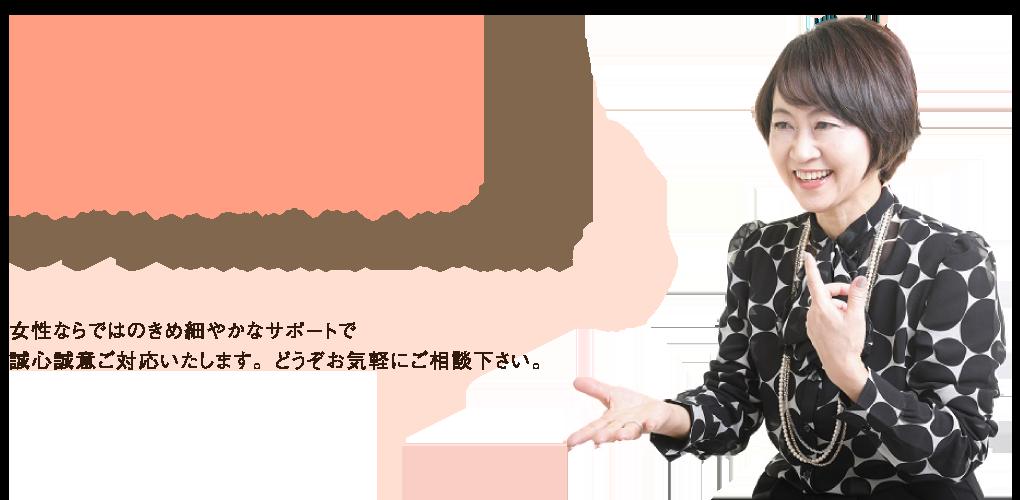 広島の建設業許可ならゆずりは行政書士事務所。女性ならではのきめ細かなサービスで、許可取得に貢献します。